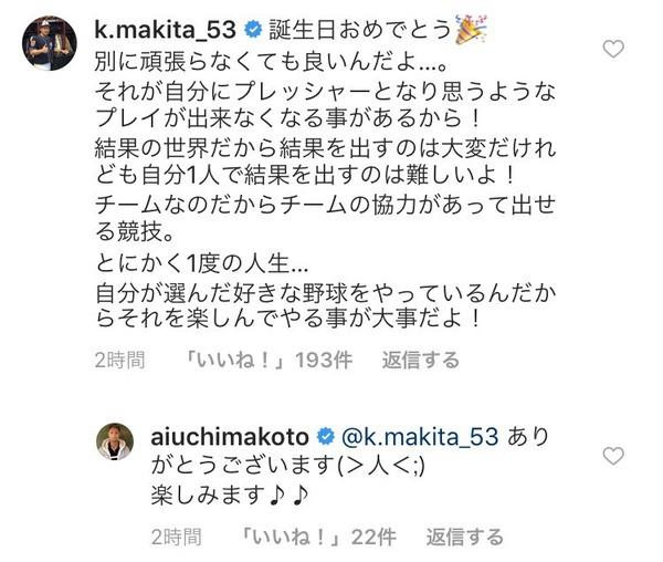 牧田和久「別に頑張らなくても良いんだよ…。」