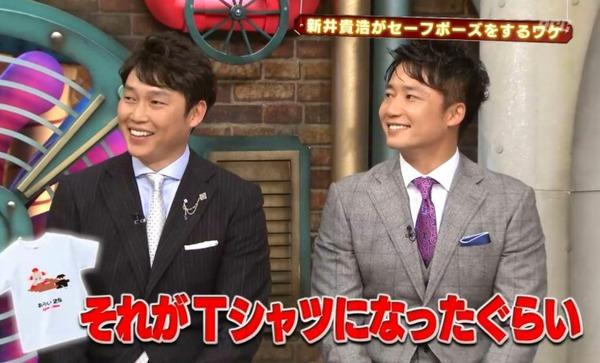 新井さん、大事なインタビューで噛む