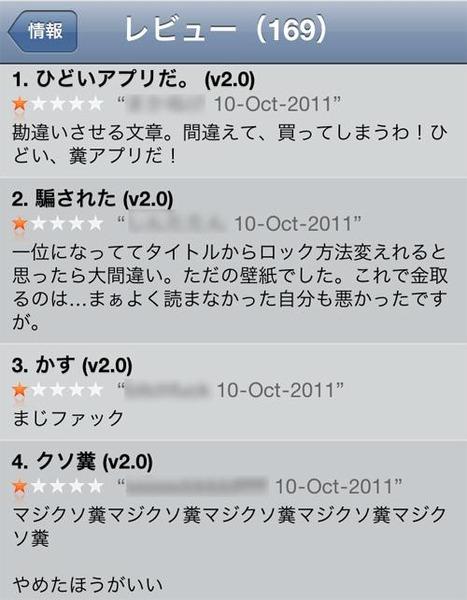 ぼく将、クソアプリに怒りの☆1レビュー!!!!!