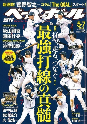 【悲報】西武、週刊ベースボールの表紙になってしまう