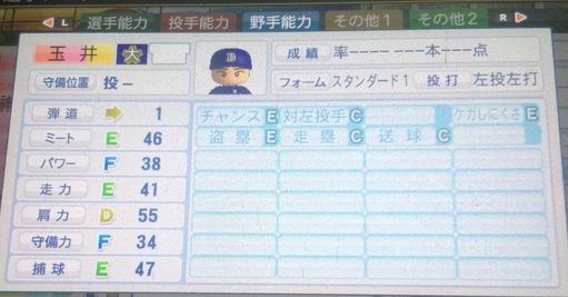 玉井野手 709野手能力はこんなんあと今見たら学力Eやった 717: 名無しさ...  【パワプ