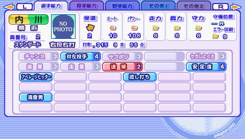 10-uchikawa