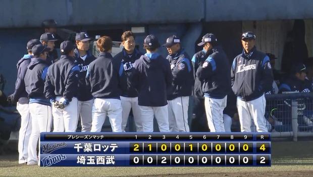 【敗戦】西武ファン集合(2019.2.23)