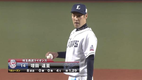 【西武】増田「楽しんでいただけたかな?」