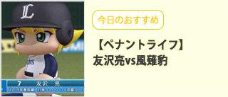 【ペナントライフ】友沢亮vs風薙豹