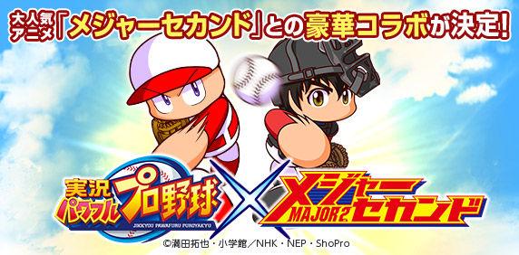 【パワプロアプリ】メジャーセカンドとコラボ決定!