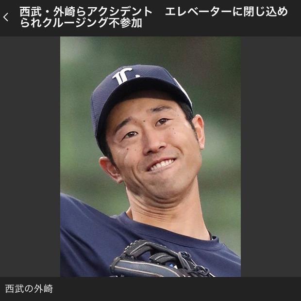 【悲報】西武・外崎、エレベーターに閉じ込められる