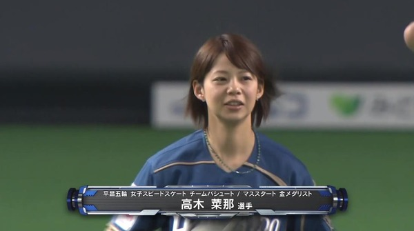 【GIF】高木菜那さんの始球式wwwww