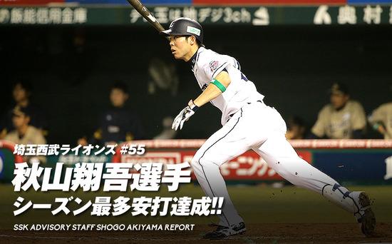 akiyama_main1