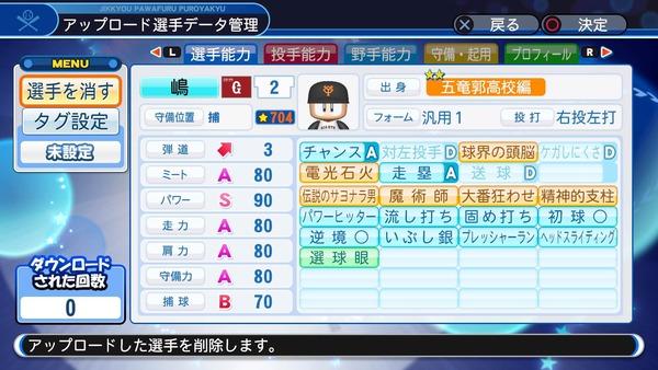【パワプロ2018】五竜郭高校★704の猛者現る!