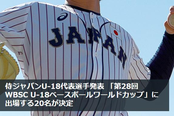 侍ジャパンU-18の代表選手、決まる