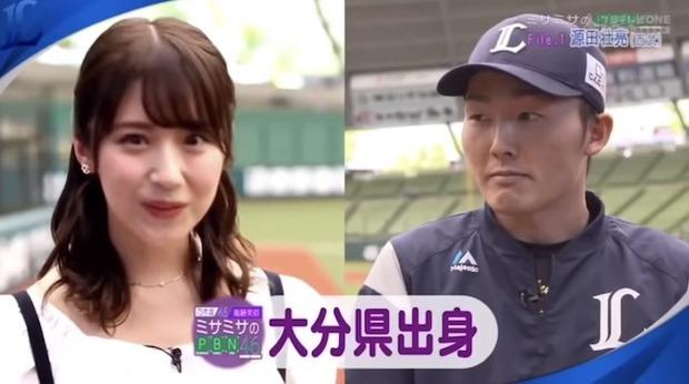 【祝報】源田と衛藤美彩さんが結婚!