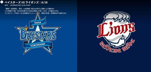 今日のDeNA vs 西武 @横浜スタジアム