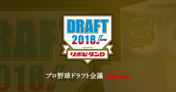 draft2018