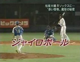 松坂ジャイロ