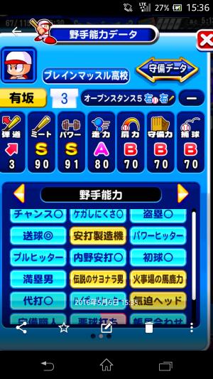 【日刊】実況パワフルプロ野球