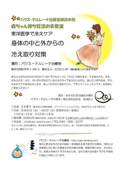 赤ちゃん待ち教室横浜患者様用-001 (3)