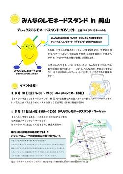 みんなのレモネードスタンド in 岡山主催-001