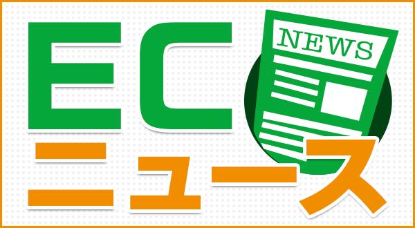 ECニュースロゴ