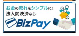 お金の流れをシンプルに!法人間決済ならBizPay(ビズペイ)
