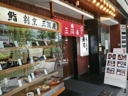 nakano-mikawaya