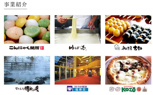 袋田食品株式会社