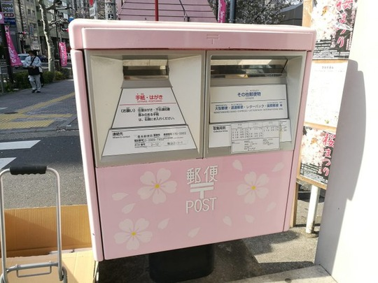 駒込の桜ポスト
