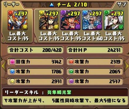 かぐや姫降臨3
