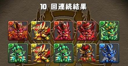 強化カーニバル友情ガチャ結果5