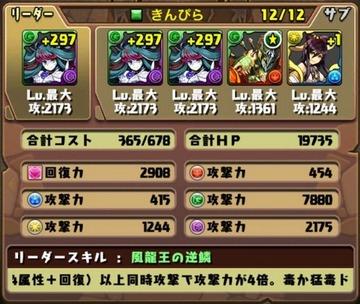 タケミカヅチ降臨挑戦パーティ8