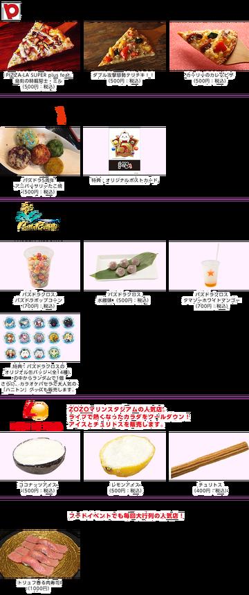 makuhari-corner-image-pc-21