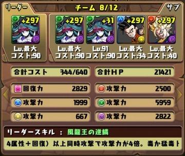 タケミカヅチ降臨挑戦パーティ7