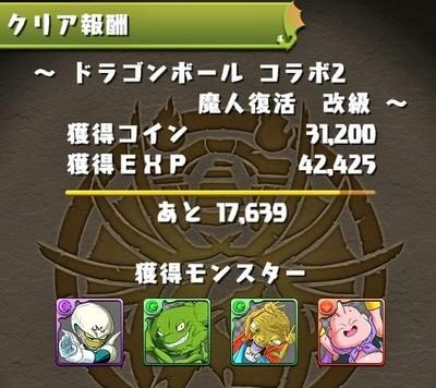 ドラゴンボールコラボ14