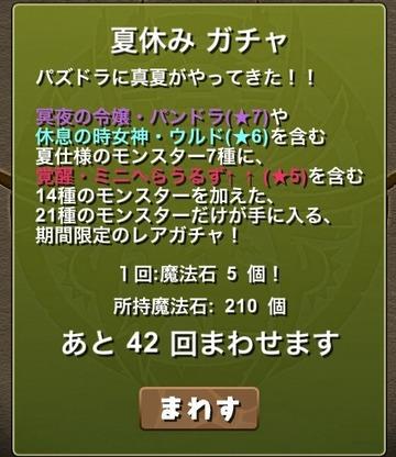 2015y08m24d_114256914