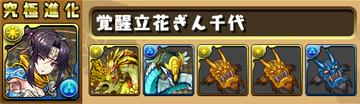 sozai_ginchiyo