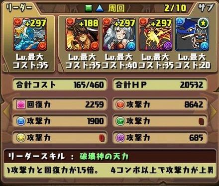 ゼローグ∞降臨挑戦パーティ9