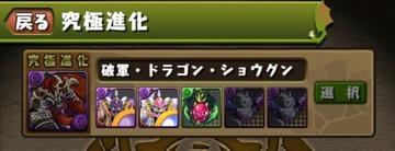 究極ドラゴンショウグン4