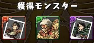 進撃の巨人ダンジョン攻略6