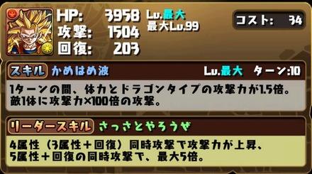2015y03m23d_172726327