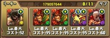 星宝の魔窟挑戦パーティ10