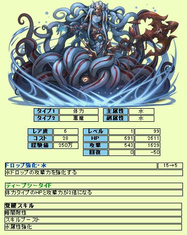 溟海の大悪魔・クラーケン