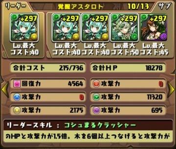 ミル降臨挑戦パーティ7
