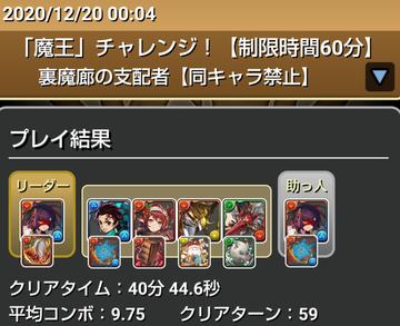 2020y12m20d_001533881