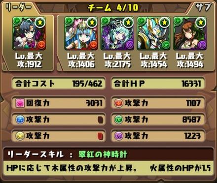 かぐや姫降臨2