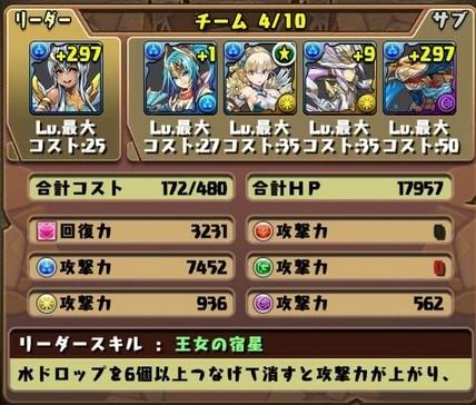チャレンジダンジョン10