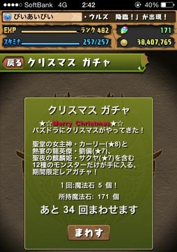 2015y12m15d_153653579