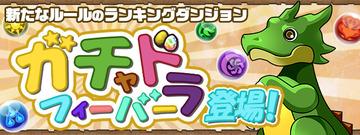 【パズドラ】「ガチャドラフィーバー4R」達成!!無料ガチャキタ━━━━(゚∀゚)━━━━ッ!!