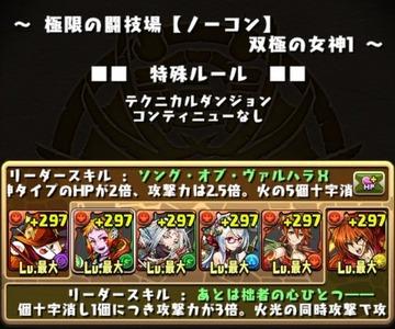 タマゾーX覚醒幻神おでん5