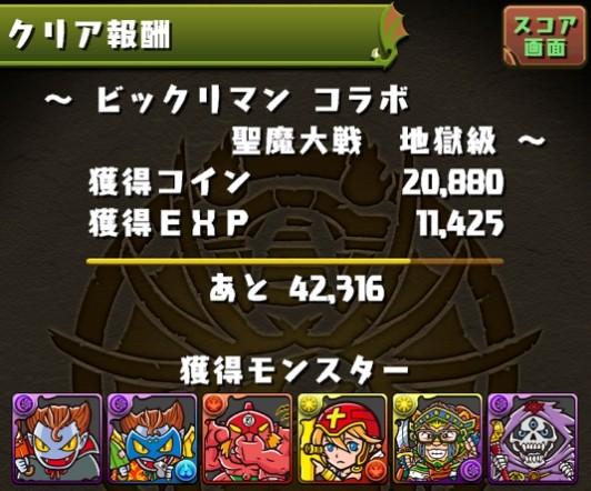 2014y08m25d_011147338