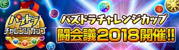 tokaigi_2018